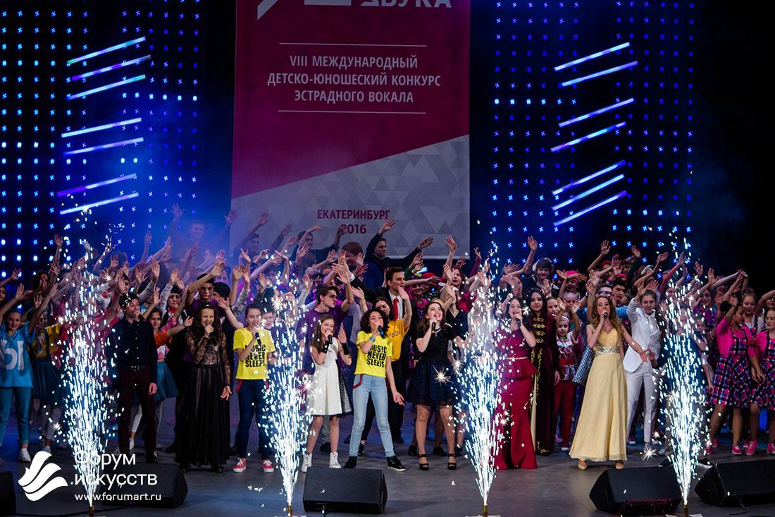 Международные конкурсы вокалистов 2017